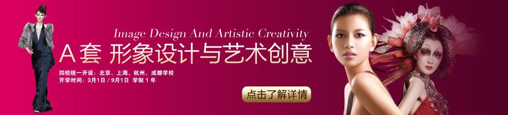 A套课程形象设计与艺术设计