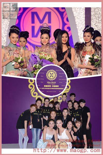 世界小姐中国赛区总决赛