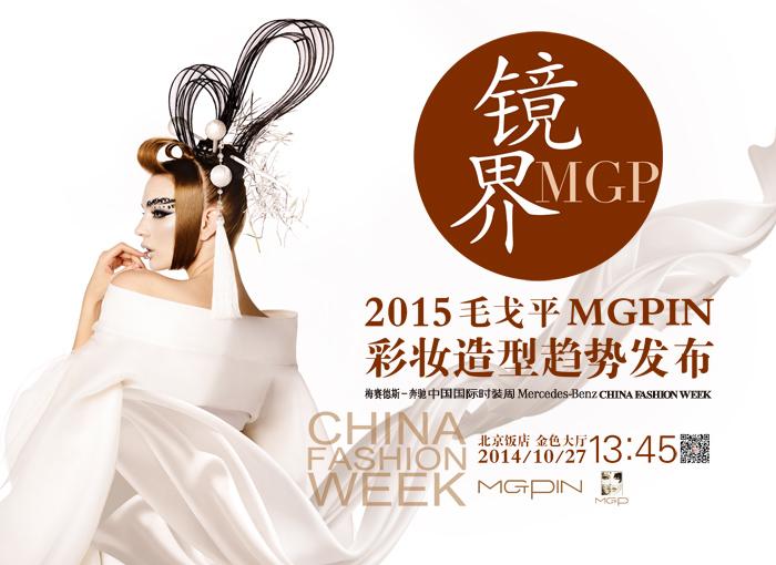 北京毛戈平学校举行高级形象设计师全科班毕业发布