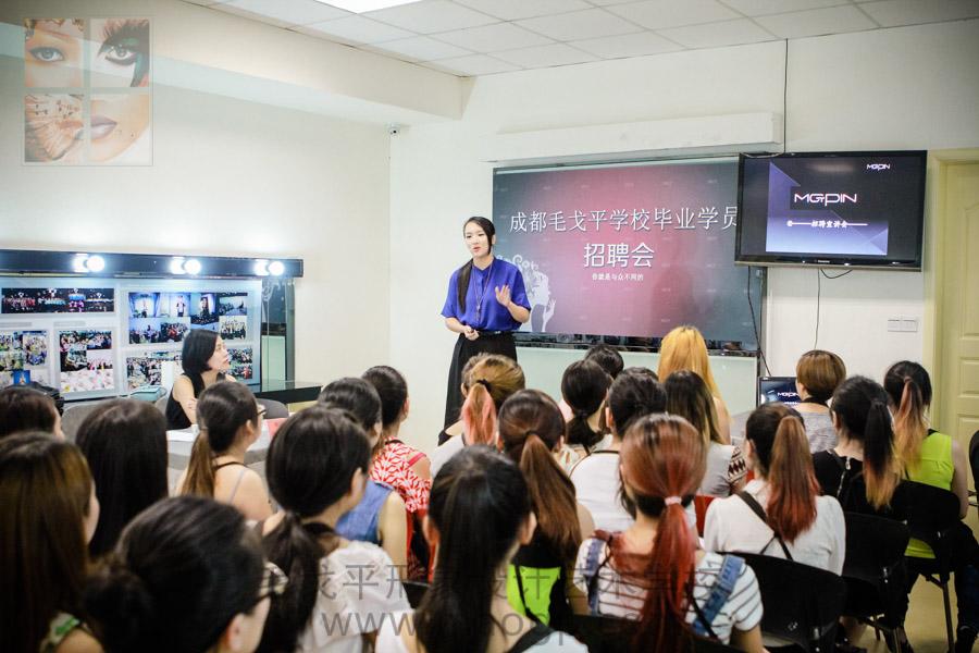 2015.8.13成都毛戈平学校开展现场招聘会毛戈