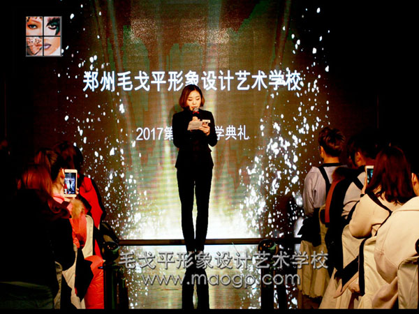 2017.2.16郑州毛戈平学校2017第一期开学典礼