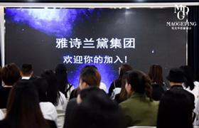 2019.09.20上海毛戈平形象设计2019年第六届校园招聘会圆满结束