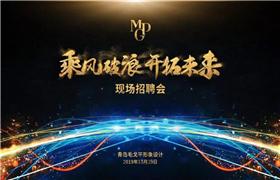 2019.10.29青岛毛戈平形象设计第九届校园招聘会圆满举行