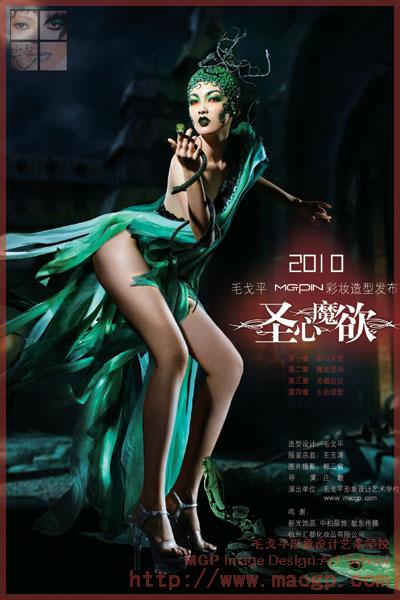 2010毛戈平MGPIN彩妆造型发布(1)