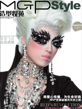 造型妆苑第2期