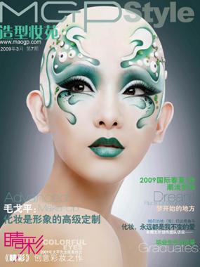 造型妆苑第7期