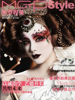 造型妆苑第11期