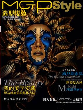 造型妆苑第15期