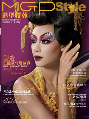 造型妆苑第20期