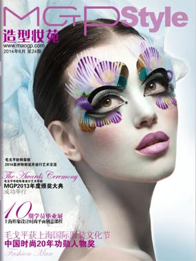 造型妆苑第24期