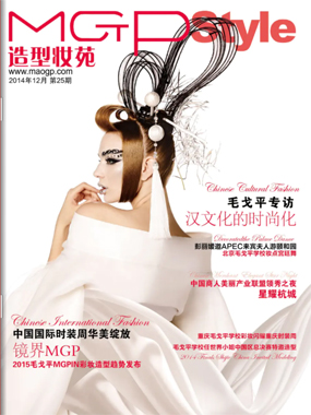 造型妆苑第25期