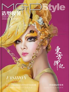 造型妆苑第30期