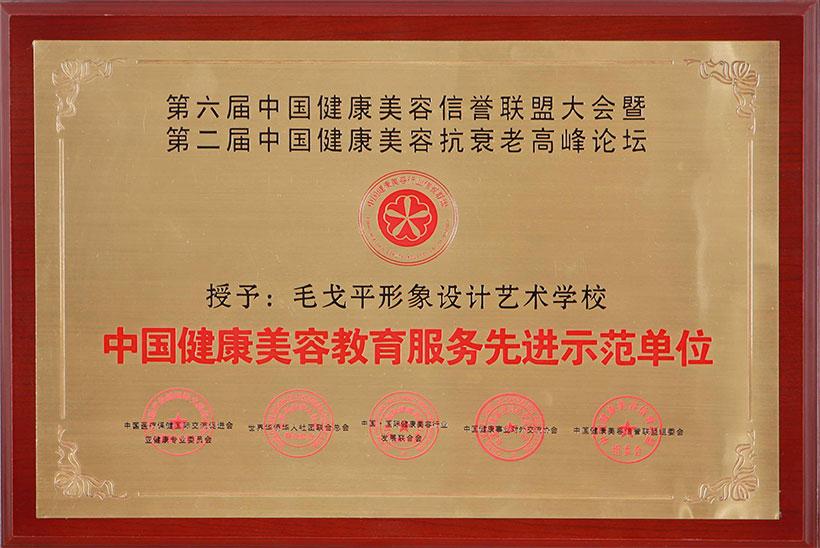 中国健康美容教育服务先进示范单位