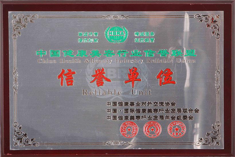 中国健康美容行业信誉联盟信誉单位