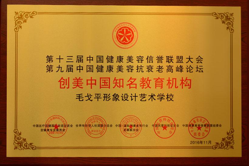 2016创美中国知名教育机构