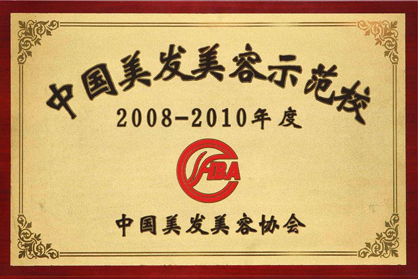 2008-2010年度中国美容美发示范学校