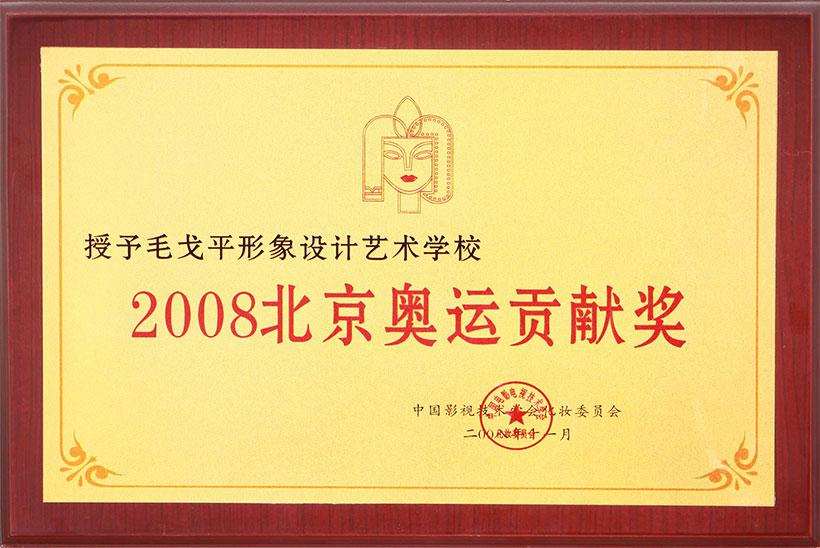 2008北京奥运贡献奖