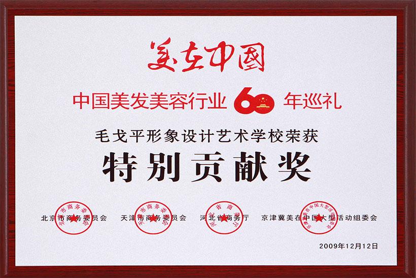 2009美在中国中国美发美容行业60年巡礼特别贡献奖