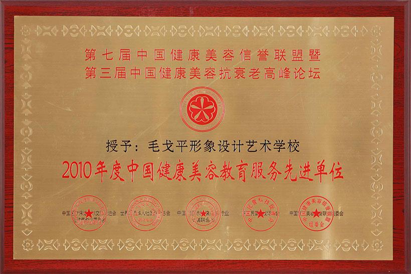 2010年度中国健康美容教育服务先进单位