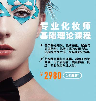 专业化妆师基础理论课程