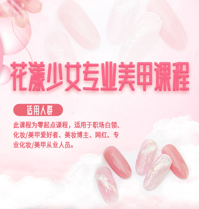 花漾少女专业美甲教程