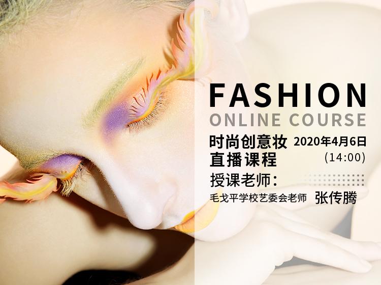 时尚创意妆直播课程