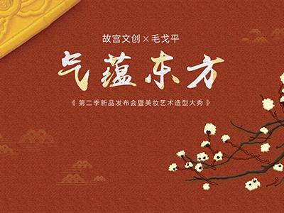 2019气蕴东方毛戈平彩妆造型趋势发布(上)
