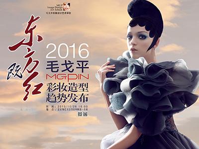 2016东方既红毛戈平彩妆造型趋势发布(上)