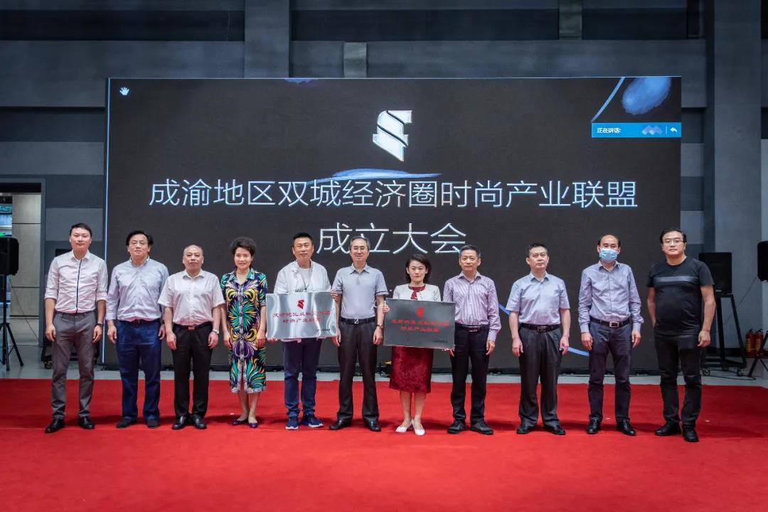 成渝时尚产业联盟成立-重庆毛戈平学校荣膺理事单位