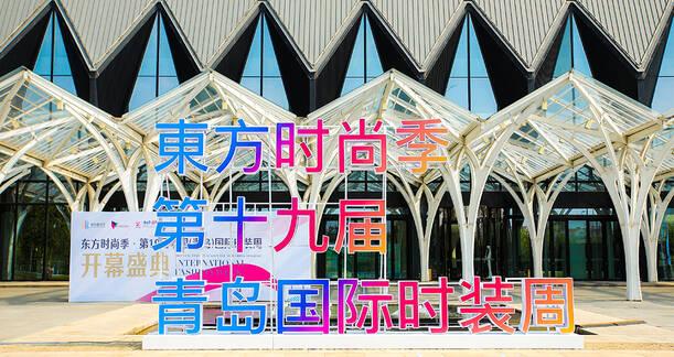 """2019.9.07青岛毛戈平形象设计助阵2019""""东方时尚季""""第19届中国(青岛)国际时装周"""