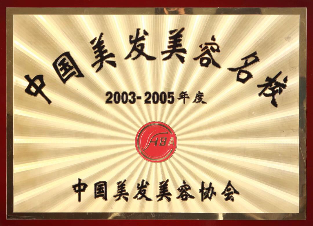 2003-2005年度中国美发美容名校