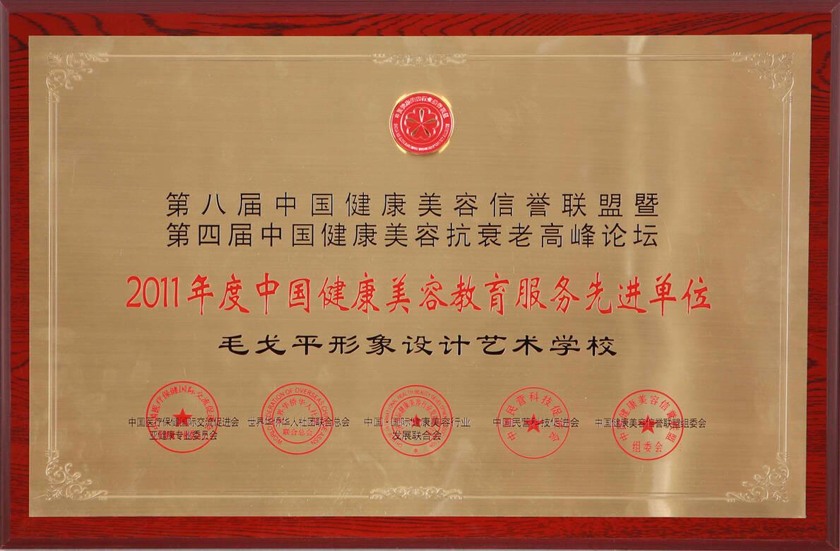 2011年度中国健康美容教育服务先进单位