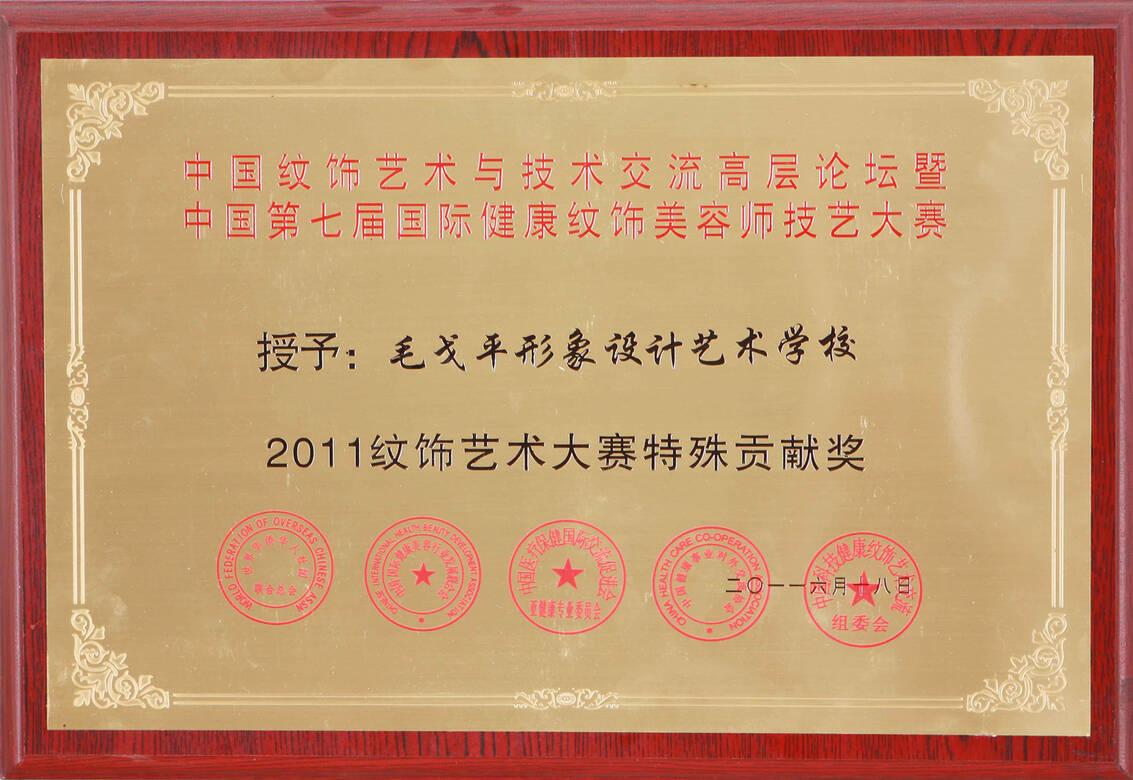 2011纹饰艺术大赛特殊贡献奖