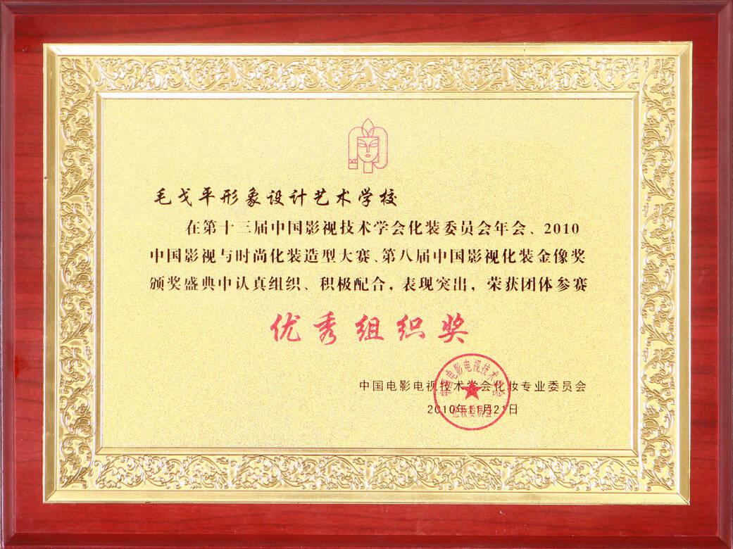 2010年中国电影电视技术学会化妆专业委员会优秀组织奖