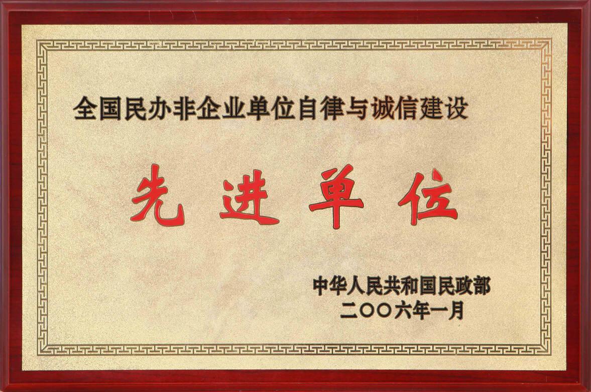 2006年全国民办非企业单位自律与诚信建设先进单位