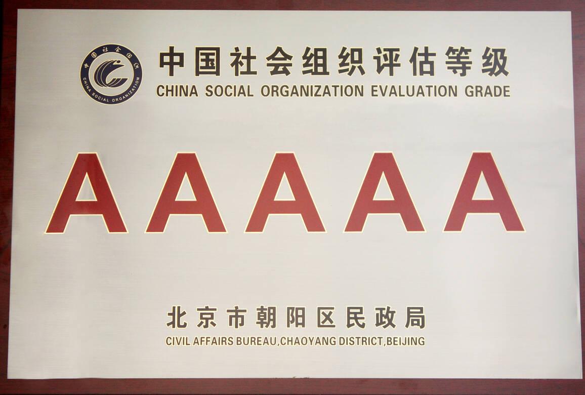 2012年中国社会组织评估等级五A级单位