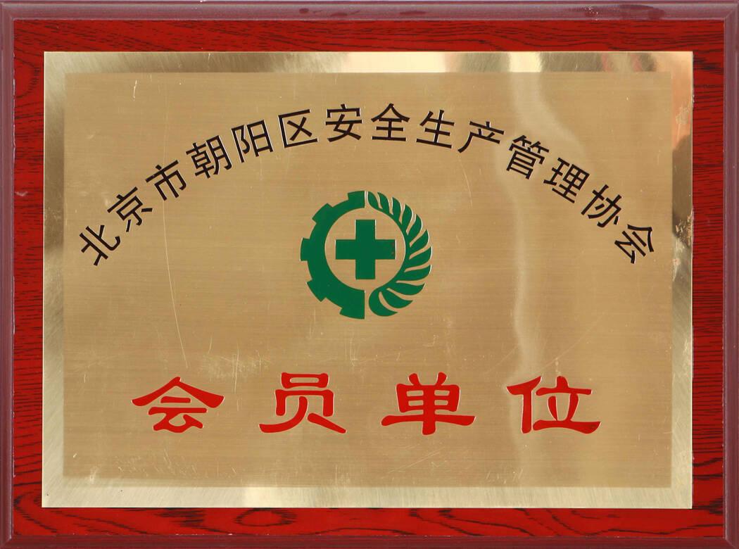 """北京市朝阳区安全生产管理协会""""会员单位"""""""