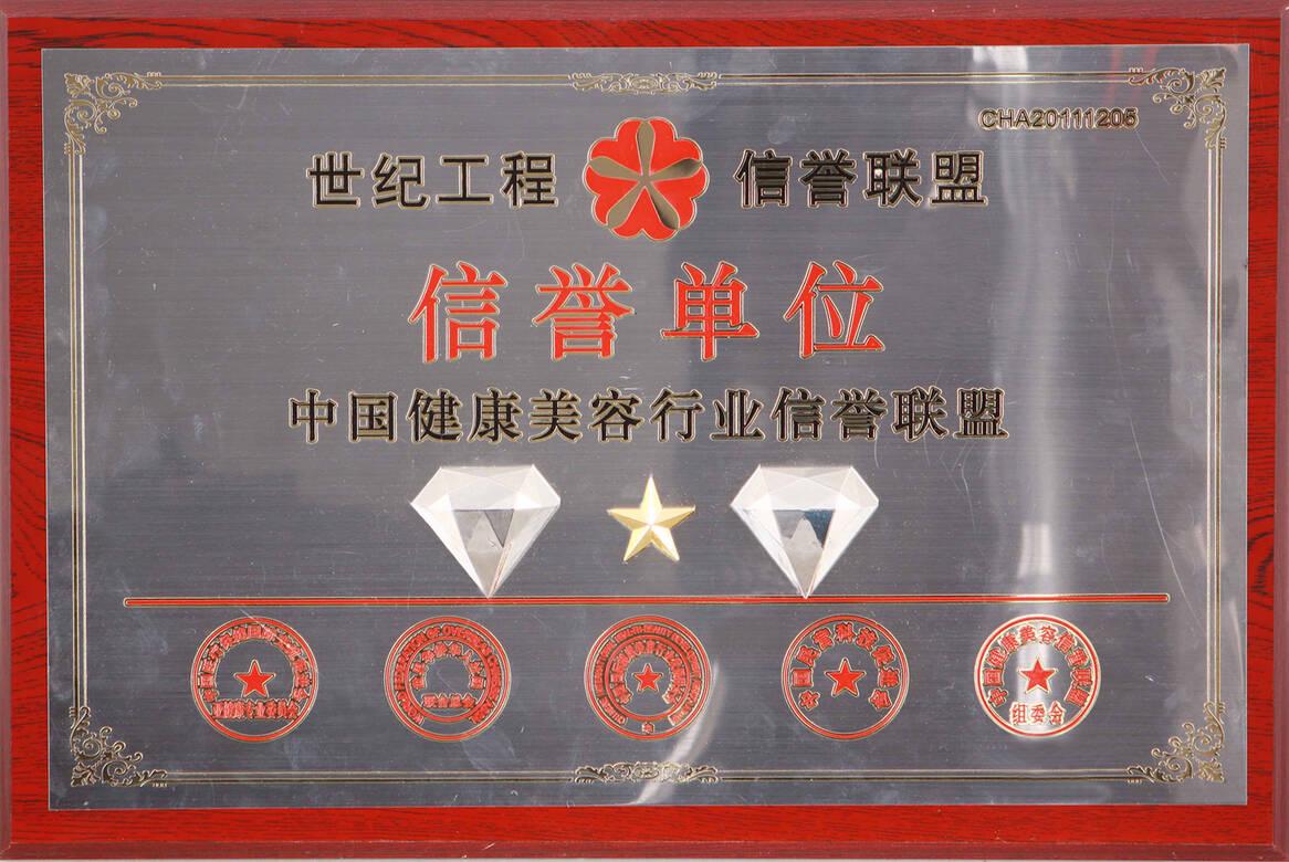2011年中国健康美容行业信誉联盟
