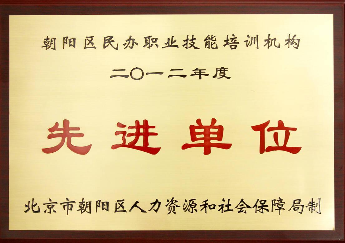 2012年度朝阳区民办职业技能培训机构先进单位