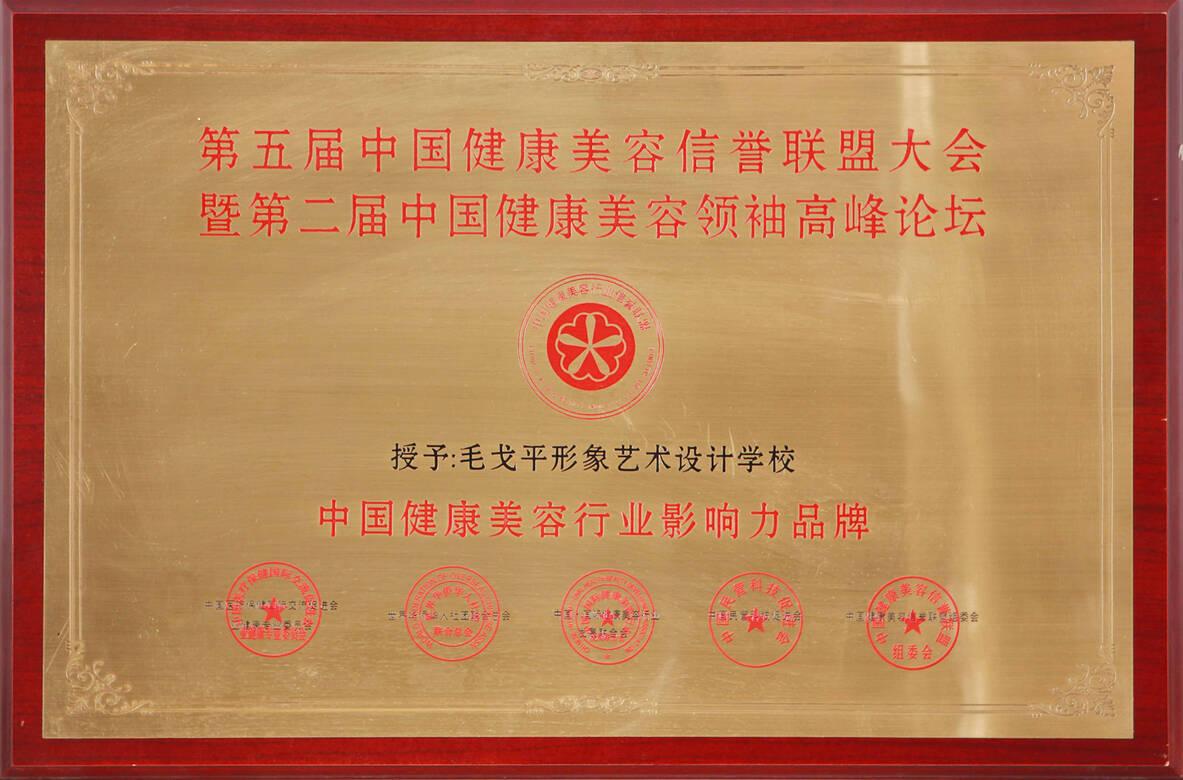 中国健康美业行业影响力品牌