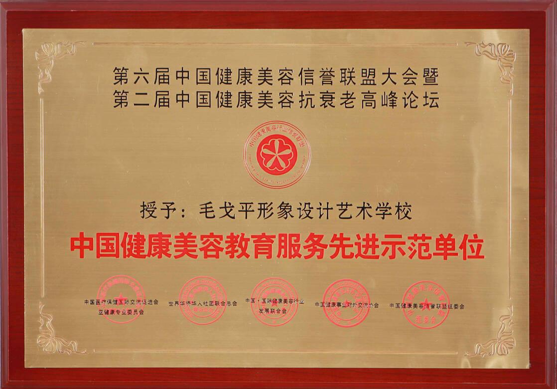 中国健康美容行业教育服务先进示范单位
