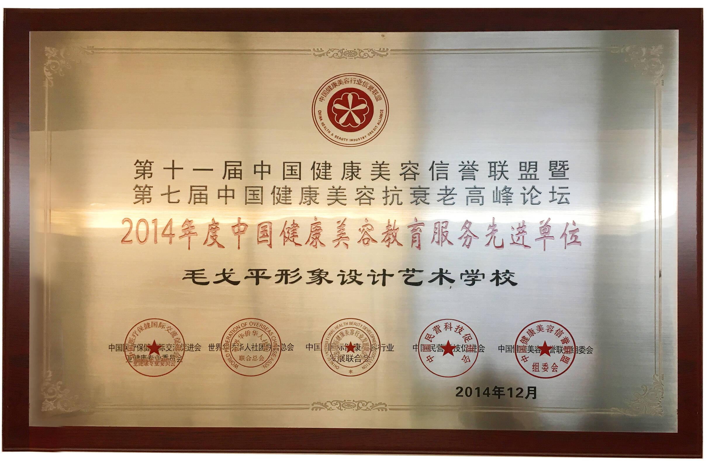2014年度中国健康美容教育服务先进单位