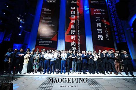 重庆毛戈平形象设计助阵2020中国重庆国际时尚周