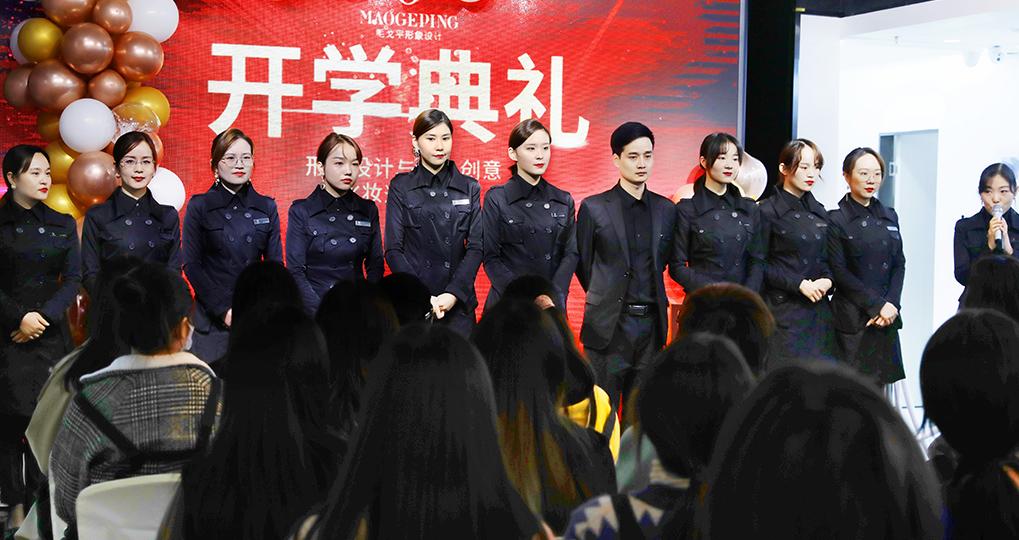 郑州毛戈平形象设计艺术学校开学典礼隆重举行