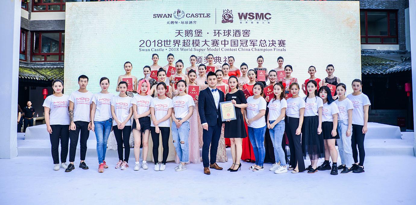 2018世界超模大赛中国冠军总决赛唯一指定化妆造型机构