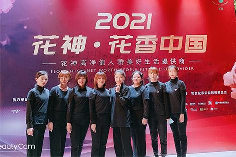 """杭州毛戈平形象设计助力""""2021花神·花香中国""""慈善艺术盛典"""