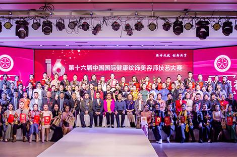 郑州毛戈平形象设计助阵第十六届中国国际健康纹饰美容技艺大赛