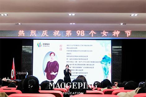 重庆毛戈平形象设计美妆讲座走进中学校园