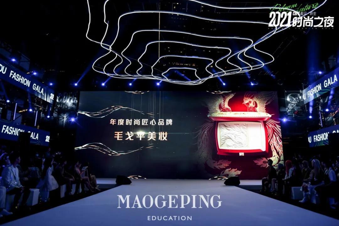 2021时尚之夜盛典如约而至,成都毛戈平助力掀起时尚之风