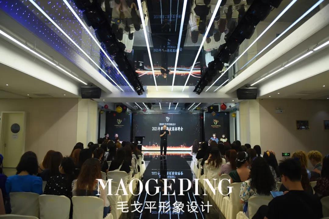 2021.04.30深圳毛戈平形象设计校园招聘会隆重举办